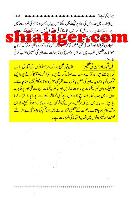 عبدالحق محدث دہلوی اور تکفیر اہل قبلہ