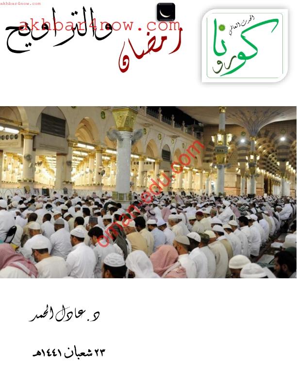كتيب وبطاقات / كورونا #رمضان والتراويح -