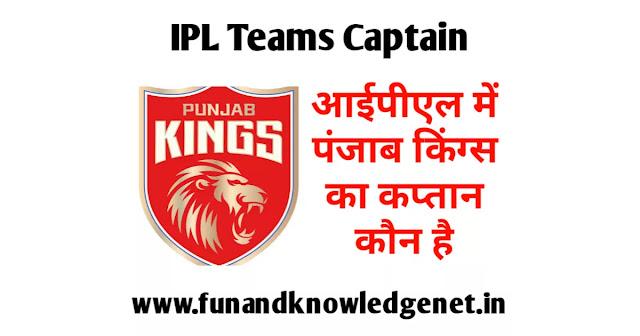 पंजाब किंग्स का कप्तान कौन है 2021 - Punjab Kings 2021 Ka Captain Kaun Hai