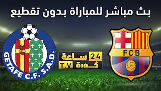 مشاهدة مباراة برشلونة وخيتافي بث مباشر بتاريخ 28-09-2019 الدوري الاسباني