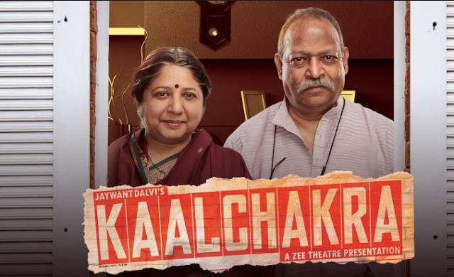 Kaalchakra (2018) Bollywood Hindi Movie HDRip x264 720p ZEE5 [800MB]