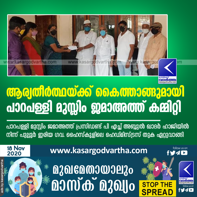 Parappally Muslim Jamaat Committee with a helping hand forAryatirtha