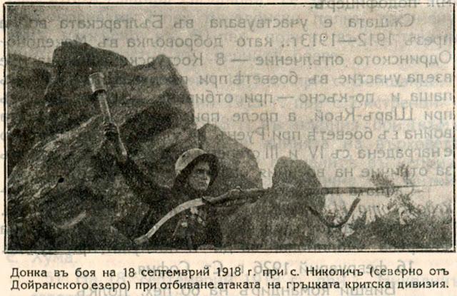 Donka Ushlinova during the battle of September 18, 1918 at Nikolich village, north of Dojran Lake