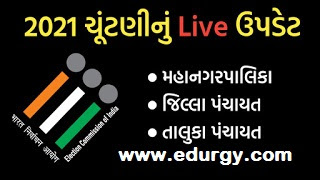 Election 2021 live update in Gujarat The Election Commission of India