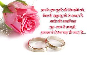 anniversary-wishes-in-hindi