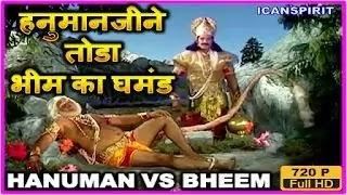 Bheem and Hanuman Story in Hindi