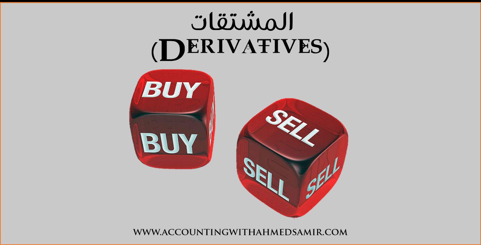 المشتقات (Derivatives)