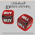 المشتقات (Derivatives)