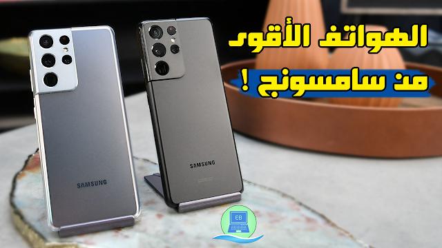 اسعار ومواصفات هواتف سامسونج جالكسي أس 21 والفروقات بينهما - Samsung Galaxy S21 Ultra