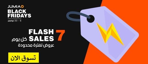جوميا مصر تطلق عروض بلاك فرايدي 2020 بتخفيضات حتى 70% وقسائم شراء حتى 500 جنيه