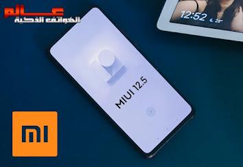 واجهة المستخدم شاومي Xiaomi MIUI 12.5