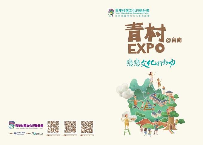 「青村EXPO@台南」展覽手冊