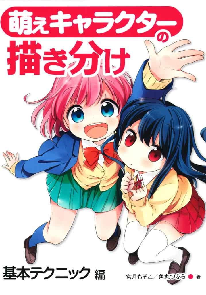Como dibujar una Chica Moe manga.