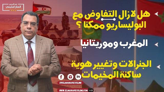 هل لازال التفاوض مع البوليساريو ممكنا ؟..المغرب وموريتانيا ..الجنرالات وتغيير هوية ساكنة المخيمات