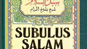 Download Terjemah Subulus Salam - Syarah Bulughul Maram (PDF)