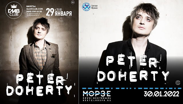Pete Doherty в России