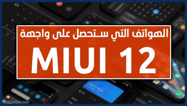 هواتف Xiaomi التي سيصلها تحديث واجهة MIUI 12