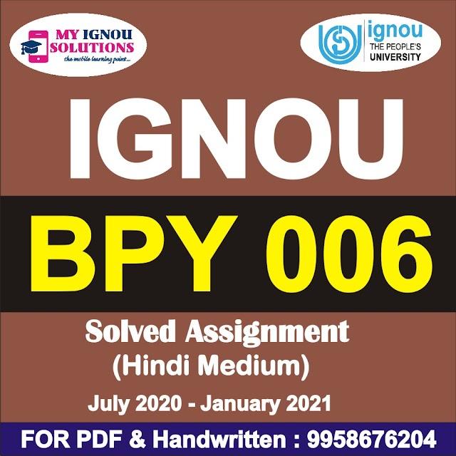BPY 006 Solved Assignment 2020-21 in Hindi Medium
