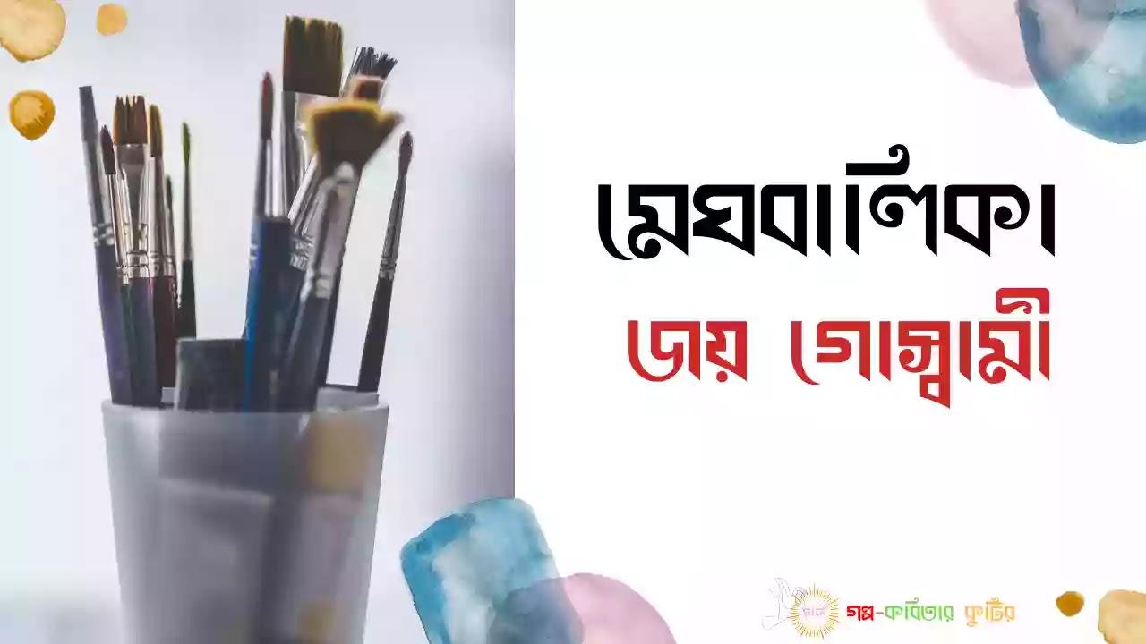 Meghbalika Kobita by Joy Goswami