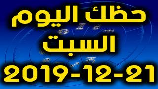 حظك اليوم السبت 21-12-2019 -Daily Horoscope