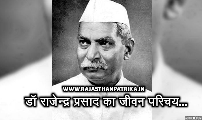 Dr rajendra Prasad Biography in hindi