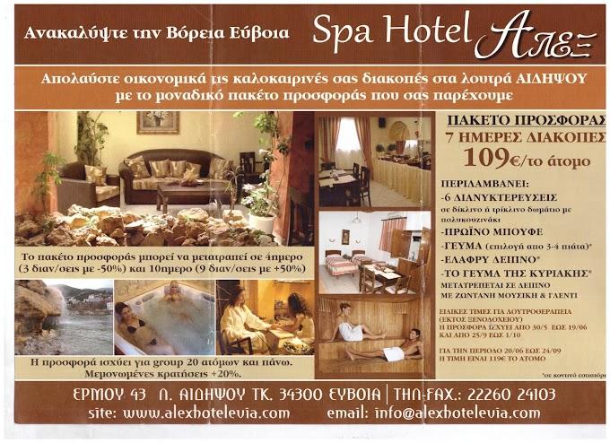Προσφορά Ξενοδοχείου