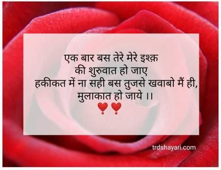 Love feeling shayari hindi, love feeling status