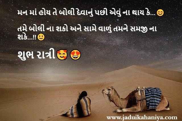 Good Night SMS in Gujarati
