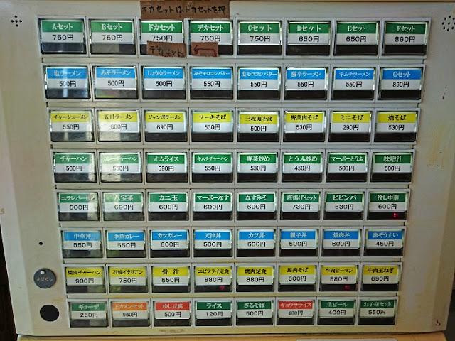 ドカメン 南風原店の食券機の写真