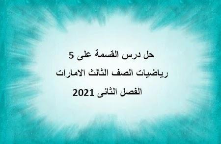 حل درس القسمة على 5 رياضيات الصف الثالث الامارات الفصل الثانى 2021