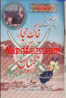 Khaak e Hijaaz k Nigehbaan