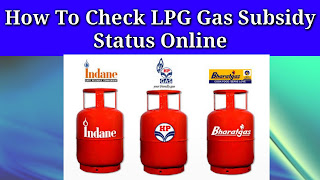 How To Check LPG Gas Subsidy Status Online | Indian Gas, Bharat Gas And HP Gas Subsidy Check