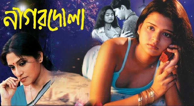 Nagor Dola (2005) Bengali Hot Movie Full HDRip 720p