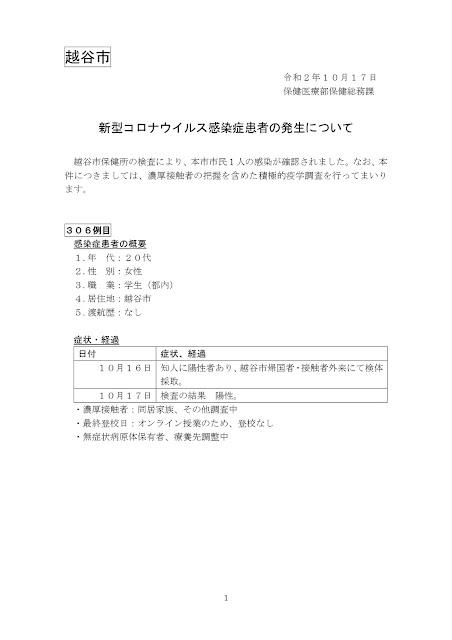 新型コロナウイルス感染症患者の発生について(10月17日発表)