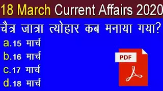 18 March 2020 Current affairs today Quiz