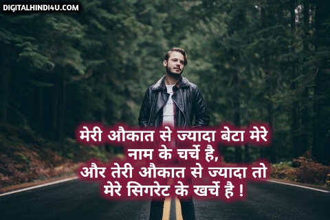Boy status in Hindi
