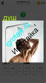 мужчина моется под душем 18 уровень 400 плюс слов 2