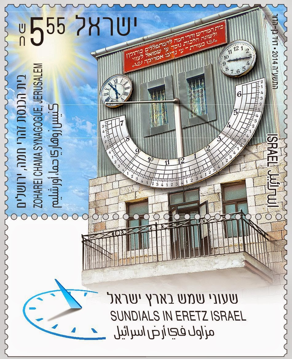 Sundials in Israel - Zoharei Chamma Synagogue Jerusalem