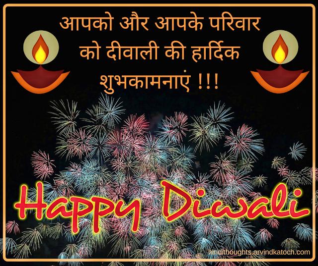 Happy, Diwali, Hindi, Greeting, Card, आपके, परिवार, दीवाली,