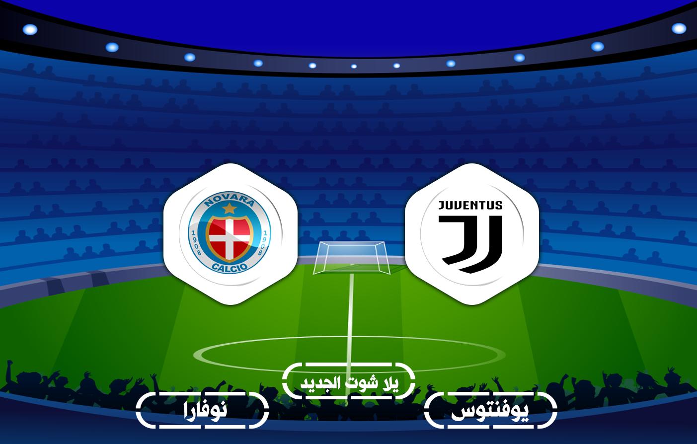 بث مباشر | مشاهدة مباراة يوفنتوس ونوفارا