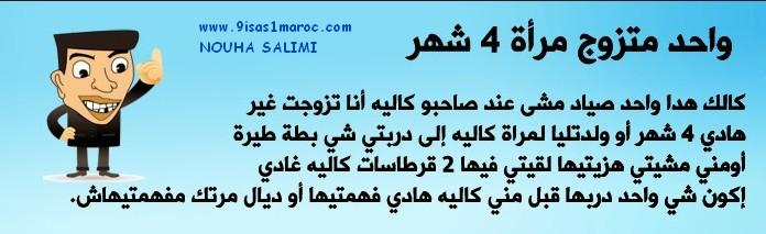 نكت مغربية خاسرة  +18