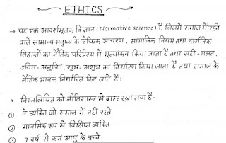 Ethics नीति शास्त्र PDF Notes in Hindi