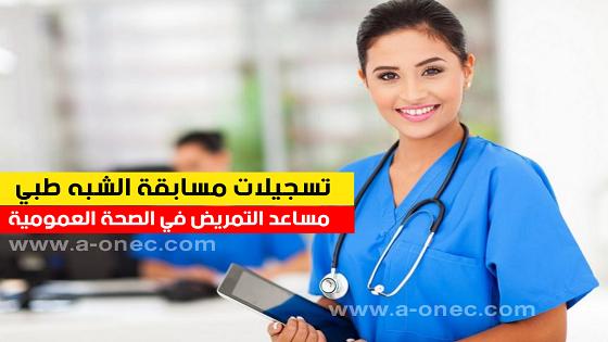 مسابقة شبه طبي مساعد التمريض للصحة العمومية paramedical