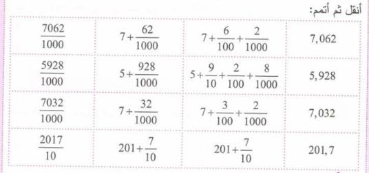 حل تمرين 18 صفحة 19 رياضيات للسنة الأولى متوسط الجيل الثاني