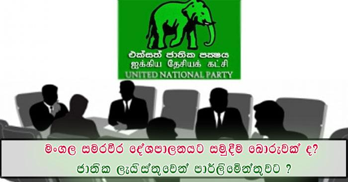 https://www.gossiplanka.com/2020/06/mangala-parliment-national-list.html