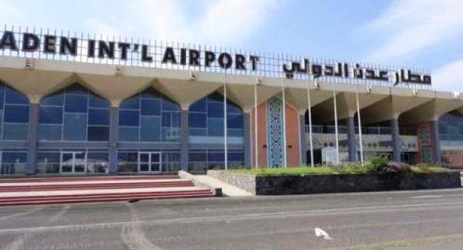 مطار عدن الدولي Aden International Airport