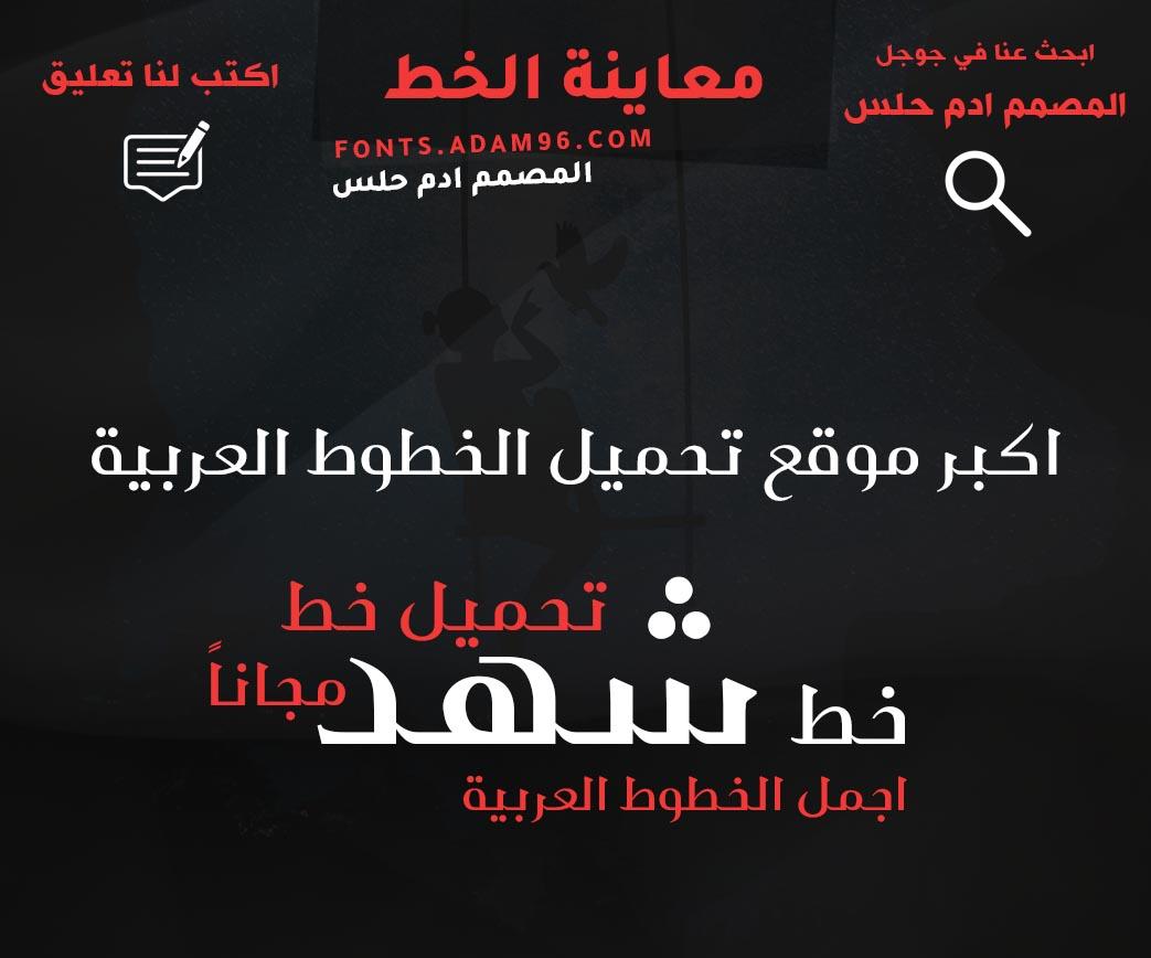 تحميل خط شهد من اجمل الخطوط العربية مجاناً Font Shahd Regular