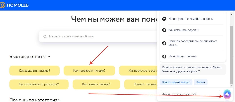 справочные материалы Mail.Ru