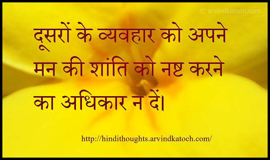 behaviour, destroy, inner peace,