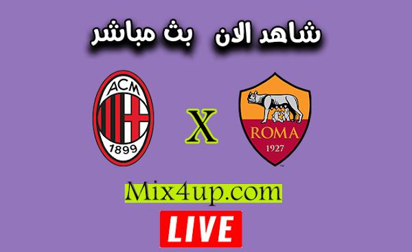 نتيجة مباراة ميلان وروما اليوم بتاريخ 26-10-2020 في الدوري الايطالي